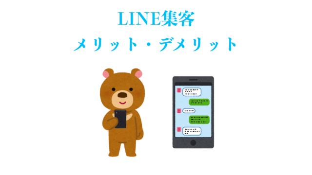 LINE公式アカウントの利用停止・垢BANに注意!!メリットとデメリット
